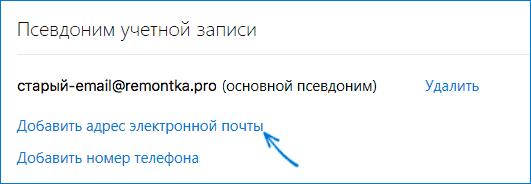Добавить адрес почты к учетной записи Майкрософт