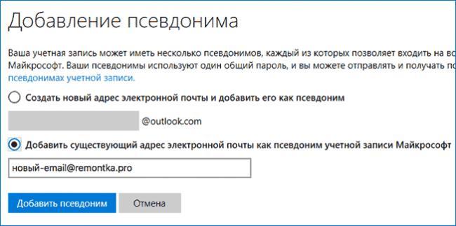 Создание или добавление нового Email