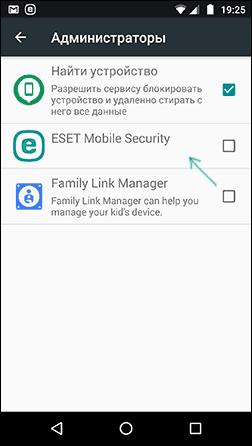 Отключить администратора на Android