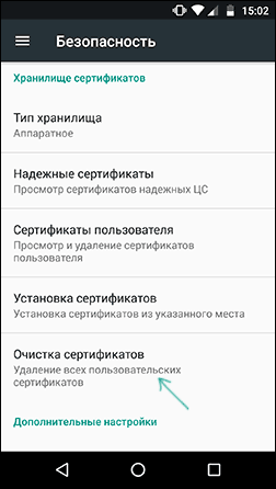 Удалить все сертификаты на Android