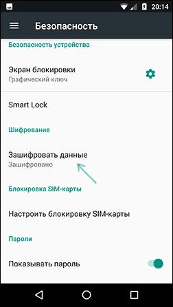 Параметры шифрования на Android