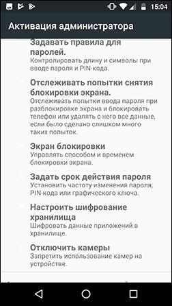 Администраторы Android, влияющие на тип экрана блокировки
