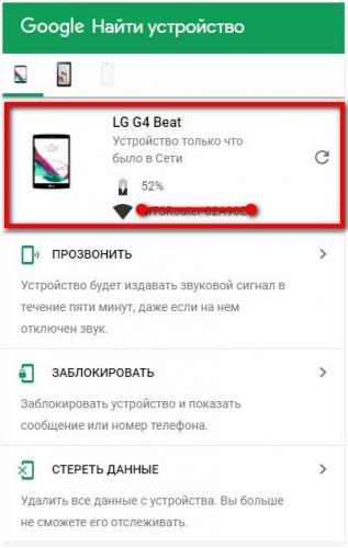 kak-otyskat-ili-zablokirovat-poteryannyy-smartfon-na-baze-android2.jpg