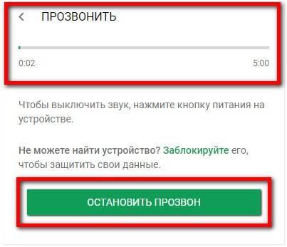kak-otyskat-ili-zablokirovat-poteryannyy-smartfon-na-baze-android3.jpg