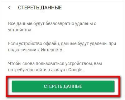 kak-otyskat-ili-zablokirovat-poteryannyy-smartfon-na-baze-android5.jpg