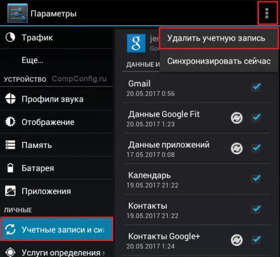 standarnytnyj-sposob-udaleniya-akkanta-google-na-android.png