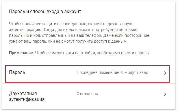 knopka-parol.png