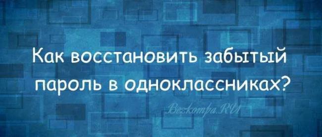 kak-vosstanovit-zabytyjj-parol-v-odnoklassnikakh-1.jpg