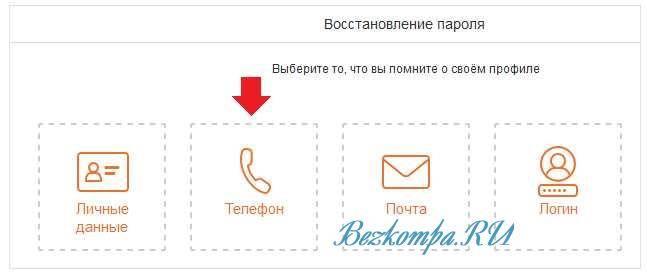 vosstanovlenie-parolya-v-odnoklassnikakh-cherez-telefon.jpg
