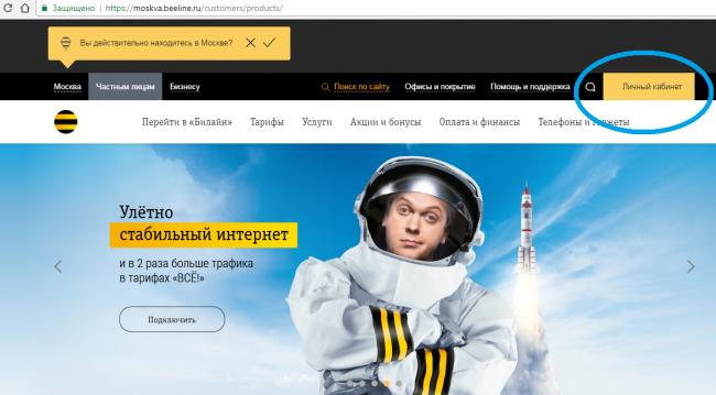 4-beeline-lichnyy-kabinet.png
