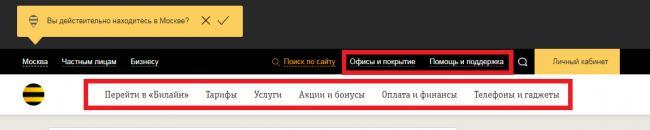 13-beeline-lichnyy-kabinet.png