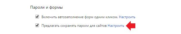 kak-uznat-parol-v-odnoklassnikax-na-svoej-stranice7.png