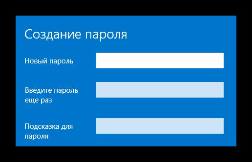 Novyiy-parol-Windows-8.png