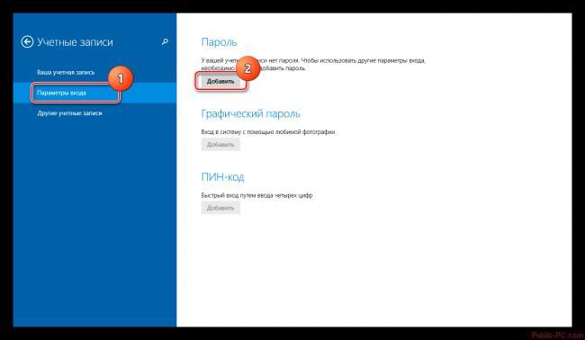 Uchetnyie-zapisi-Windows-8.png