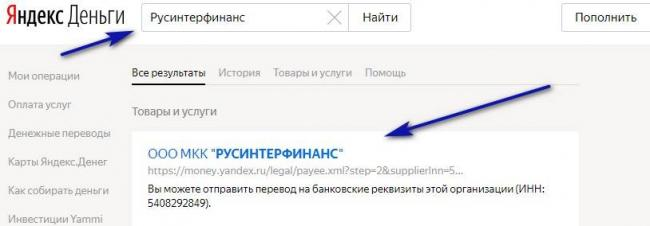 rusinterfinans-v-yandeks-dengi.jpg