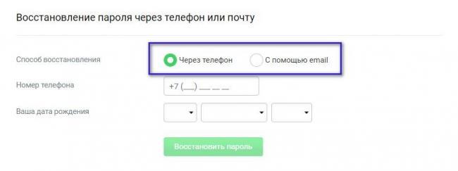 vosstanovlenie-parolya-v-ekapuste-1.jpg