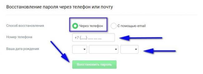 vosstanovlenie-parolya-po-nomeru-telefona-v-ekapuste.jpg