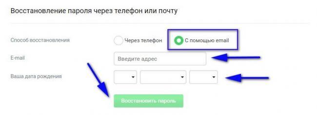 vosstanovlenie-parolya-po-email-v-ekapuste.jpg