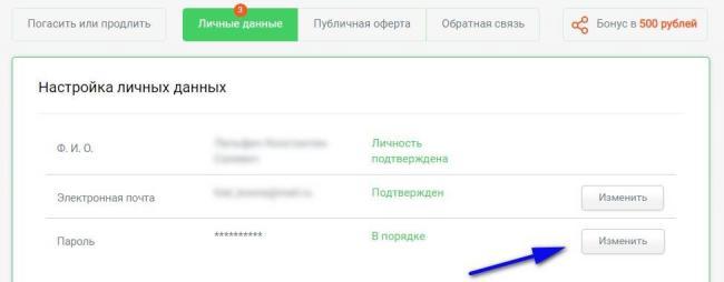 izmenenie-sgenerirovannogo-parolya-v-ekapuste.jpg