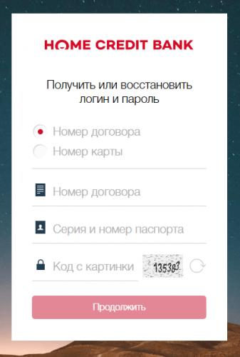varianty-polucheniya-logina-parolya.png