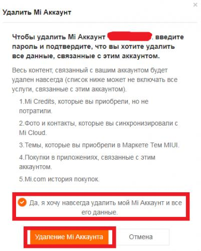 polnoe-udalenie-Mi-akkaunta-e1532967714845.png