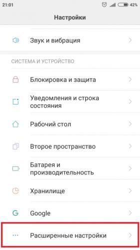 rasshirennye-nastrojki-syaomi-smartfona.png