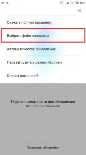 vybor-fajla-proshivki-syaomi.png