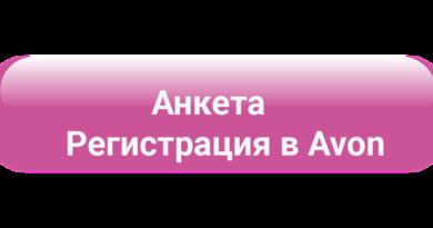 avon-390x205.png
