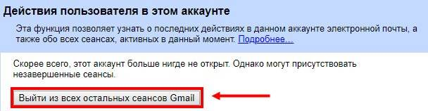 kak-viiti-iz-gmail-3.jpg