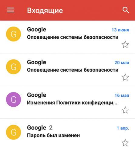 kak-vyjti-iz-akkaunta-gmail-com-na-smartfone-android7.png