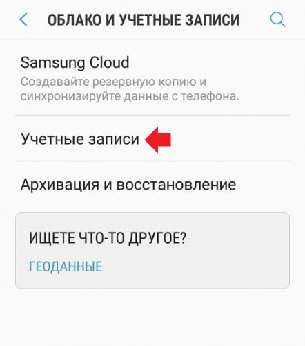 kak-vyjti-iz-akkaunta-gmail-com-na-smartfone-android2.png