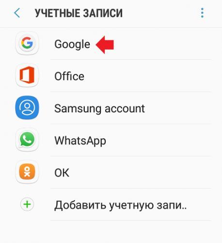 kak-vyjti-iz-akkaunta-gmail-com-na-smartfone-android3.png