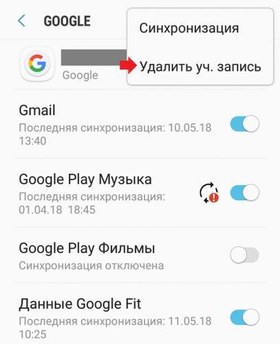 kak-vyjti-iz-akkaunta-gmail-com-na-smartfone-android4.png