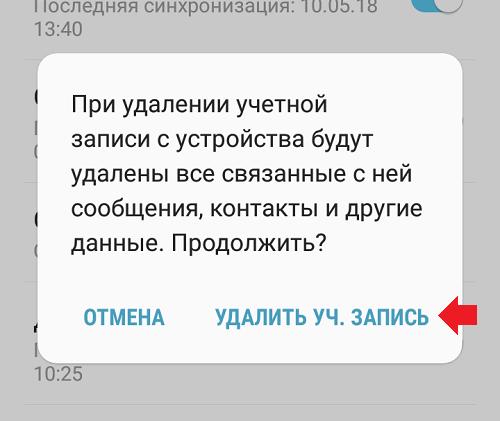 kak-vyjti-iz-akkaunta-gmail-com-na-smartfone-android5.png