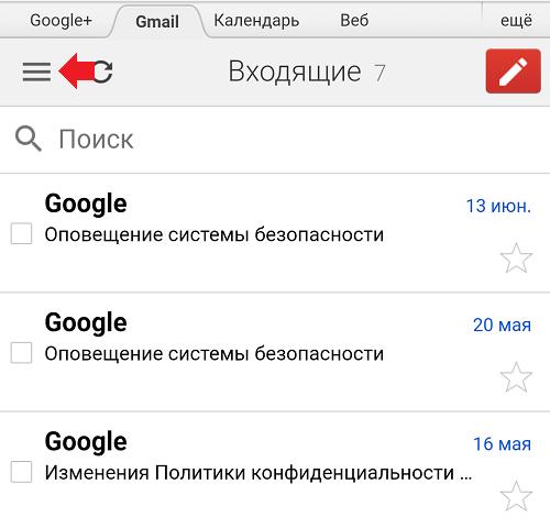 kak-vyjti-iz-akkaunta-gmail-com-na-smartfone-android8.png