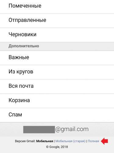 kak-vyjti-iz-akkaunta-gmail-com-na-smartfone-android9.png