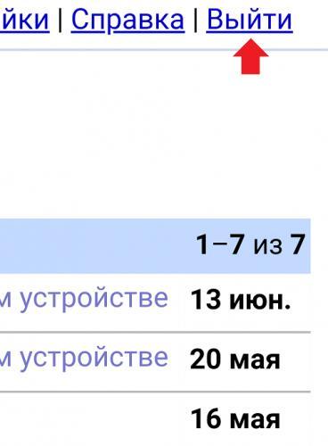 kak-vyjti-iz-akkaunta-gmail-com-na-smartfone-android10.png