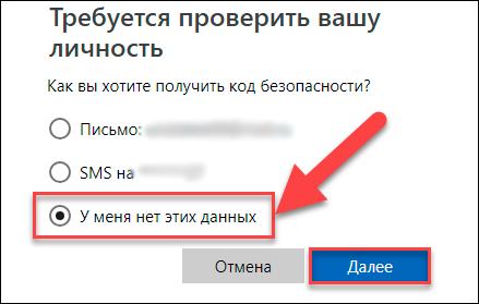 microsoft-account10.png