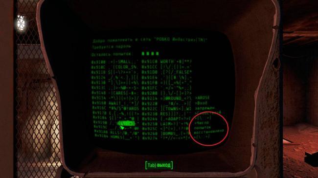 Гайд-по-подбору-пароля-в-Fallout-4-скриншот-9.jpg