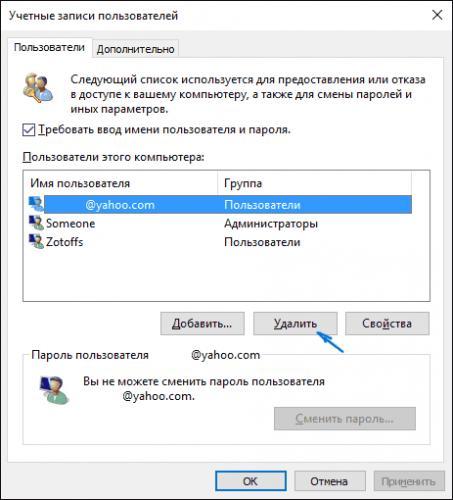 Удаление пользователя в netplwiz