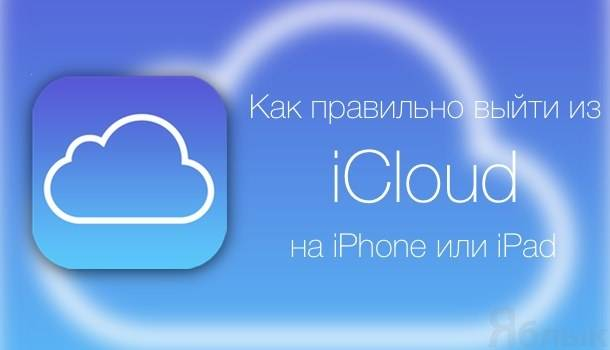 icloud-out-apple-id-yablyk.jpg