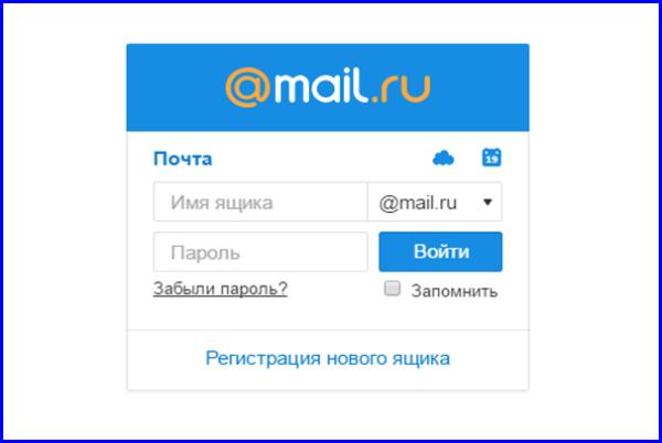Kak-smenit-parol-na-Majl-ru-e1521456990974.png