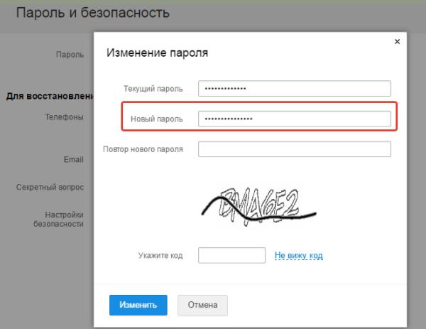 V-stroku-Novy-j-parol-pishem-pridumanny-j-parol-kotory-j-ranee-ne-ispol-zovalsya-e1521455478138.png