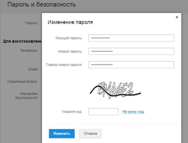 V-stroke-Povtor-novogo-parolya-povtoryaem-novy-j-parol--e1521455543830.png