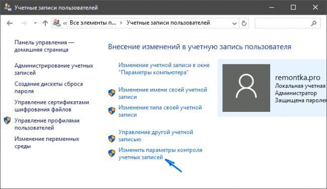 Отключить-UAC-на-компьюторе.png