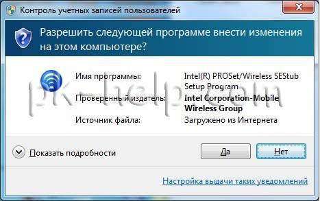 Windows-7-UAC1.jpg