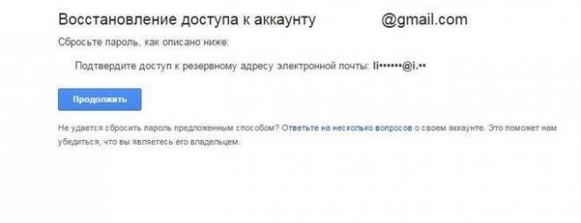 kak_vosstanovit_akkaunt_gugl8.jpg
