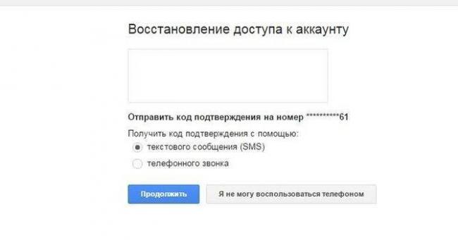 kak_vosstanovit_akkaunt_gugl9.jpg