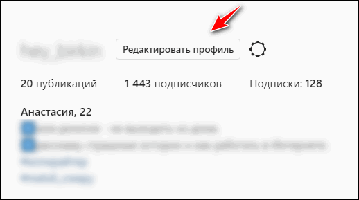 izmenit-nik-v-instagrame.png