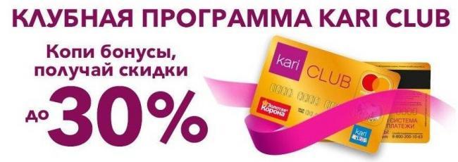 9-Karta-Kari-Klub.jpg